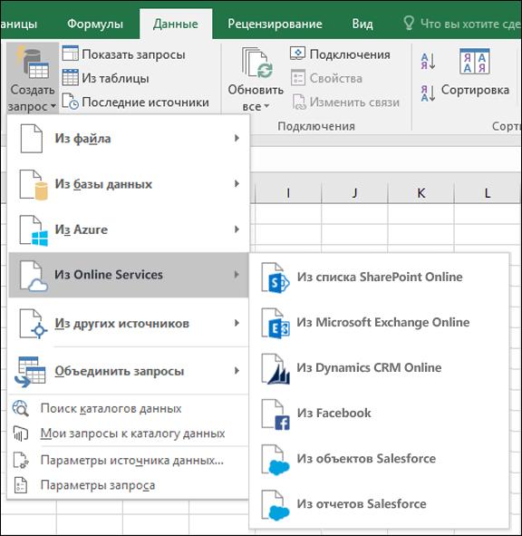 Power BI в Excel: диалоговое окно соединителя Online Services