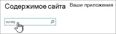 """Поле поиска на странице """"Содержимое сайта"""" с введенным словом """"опрос"""""""