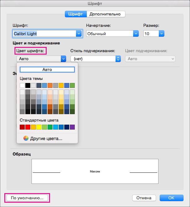 """В окне """"Шрифт"""" выделены параметр """"Цвет шрифта"""" и кнопка """"По умолчанию""""."""