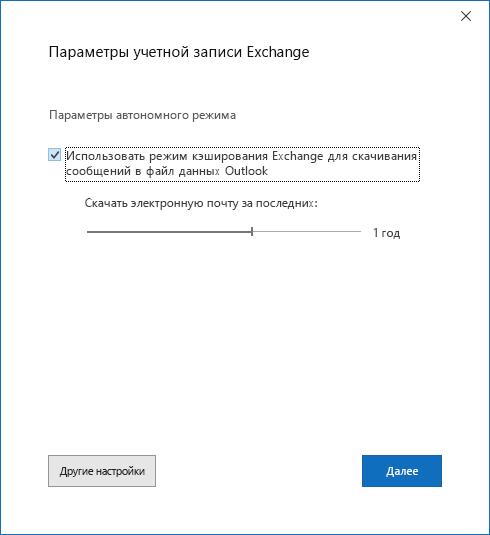 Диалоговое окно настройки учетной записи, Exchange страница Параметры учетной записи.