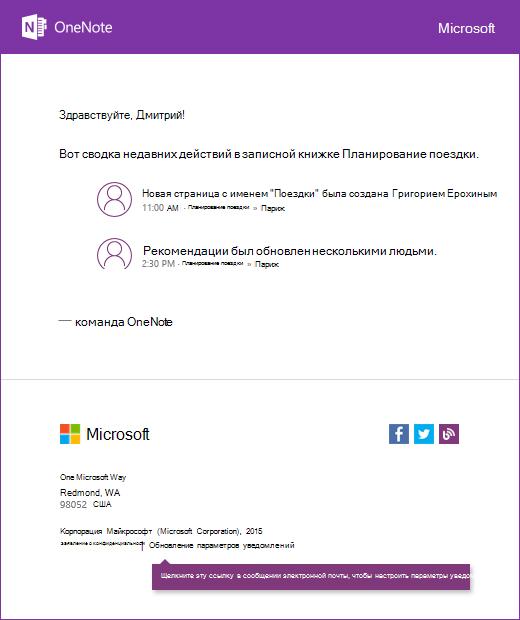 Пример сообщения электронной почты С уведомлением OneNote