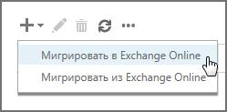"""Выбор пункта """"Миграция в Exchange Online"""""""