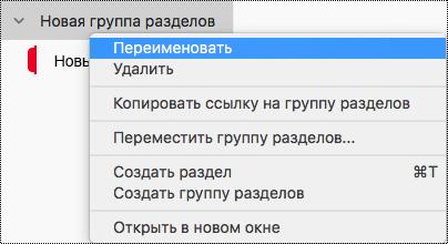 Переименование группы разделов в OneNoteдля Mac