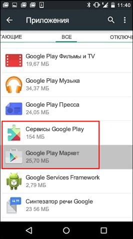 """Очистка кэша приложения """"Google Play Маркет"""""""