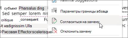 Щелкните правой кнопкой мыши, чтобы принять или отклонить изменения.