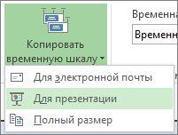 """Кнопка и меню """"Копировать временную шкалу"""" в Project"""