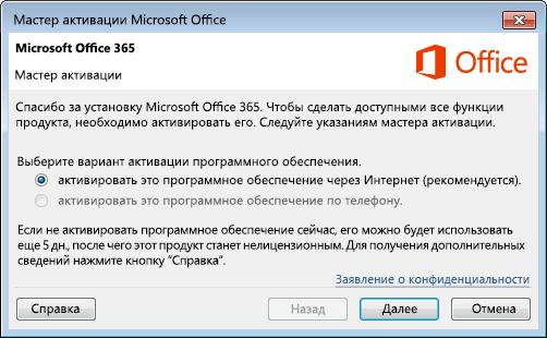 Мастер активации для Office365