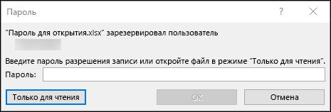 Изменение файла Excel, защищенного с помощью пароля