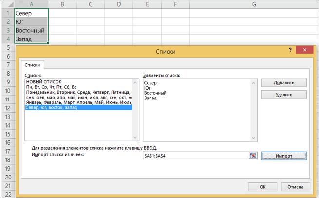 """Диалоговое окно """"Списки"""": """"Файл""""> """"Параметры""""> """"Дополнительно""""> """"Общие""""> """"Изменить списки"""". Если вы используете Excel 2007, нажмите кнопку Office и выберите """"Параметры Excel""""> """"Популярные""""> """"Изменить списки""""."""