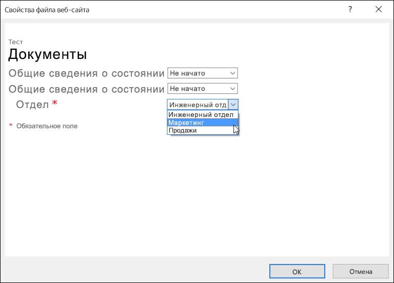 """Диалоговое окно """"Свойства веб-файла"""" с тремя вариантами в поле """"Отдел""""."""