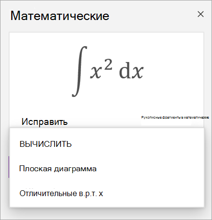 Пример формулы, в котором показаны параметры решения для производных и интегралов