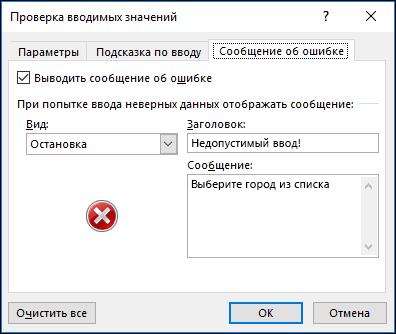 Параметры сообщения об ошибке для раскрывающегося списка проверки данных