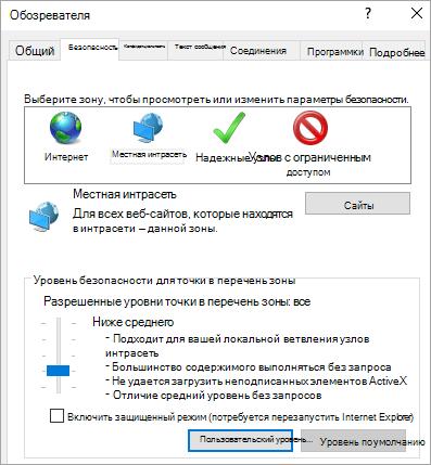 Вкладка Параметры Internet Explorer со кнопку другой уровень безопасности