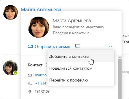 """Снимок экрана: открытая карточка контакта с выбранной командой """"Добавить в контакты"""""""