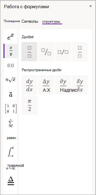 Структуры в инструментах для работы с формулами