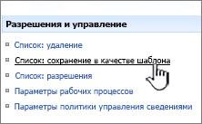 """В столбце """"Разрешения и управление"""" выберите пункт """"Сохранить шаблон сайта"""""""