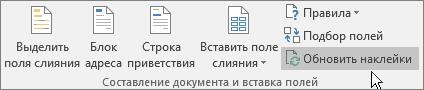 """Нажмите кнопку """"Обновить наклейки"""" на ленте, чтобы применить изменения для всех наклеек на листе."""