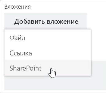 """Снимок экрана: область """"Вложения"""" в окне задачи с открытым списком """"Вложить""""."""
