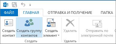 """Создание группы контактов на вкладке """"Главная"""""""