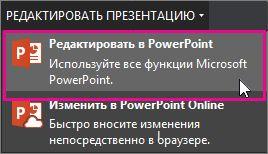 Редактирование в классическом приложении PowerPoint