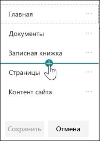 """Команда """"Вставить ссылку"""" в левой области навигации"""