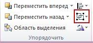 """Команда группировки в разделе """"Упорядочить"""""""