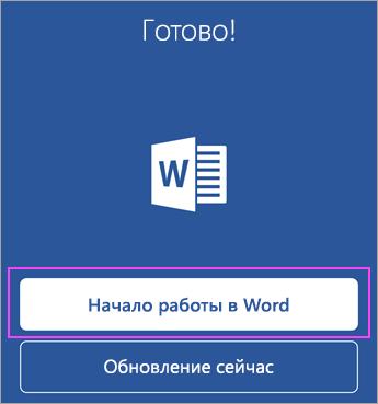 "Нажмите кнопку ""Начало работы в Word""."