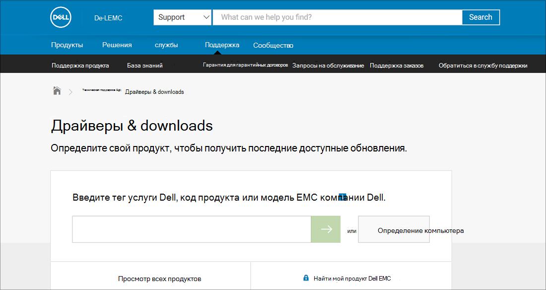 Пример OEM-версии для производителей и драйверов Dell