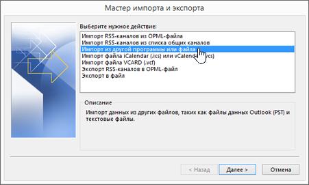 Мастер импорта и экспорта: импорт из другой программы или файла