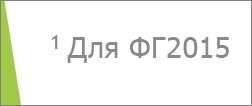 Сноска с номером в виде надстрочного текста