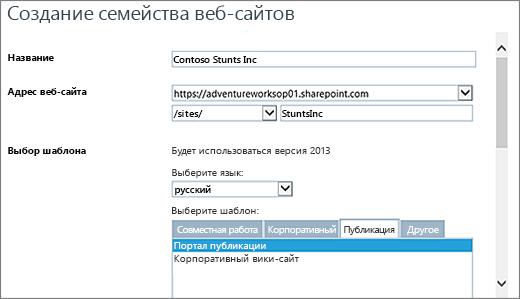 Диалоговое окно нового семейства сайтов выделенной верхней части с помощью портала публикации