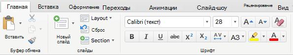 """Для подписчиков Office 365 на вкладке """"Главная"""" на ленте PowerPoint для Mac 2016 теперь есть кнопка """"цвет выделения текста"""""""