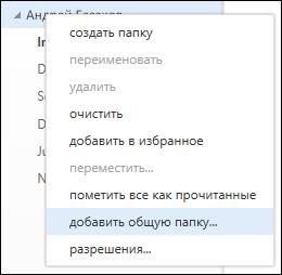 """Команда """"Добавить общую папку"""" в контекстном меню Outlook Web App"""
