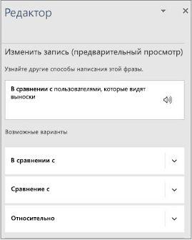 """Область """"Редактор"""", в которой в которой показаны возможные варианты замены """"в сравнении с"""""""