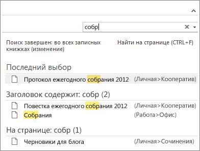 Поиск заметок в нескольких записных книжках OneNote с помощью функции поиска.