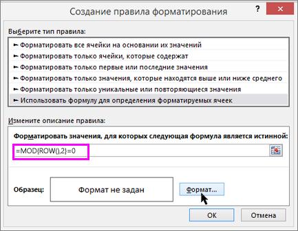 """Кнопка """"Условное форматирование""""в диалоговом окне """"Создать правило""""."""
