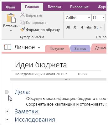 Снимок экрана: свертывание структуры в OneNote2016.