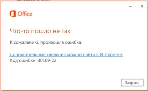 Код ошибки 30169-22 при установке Office