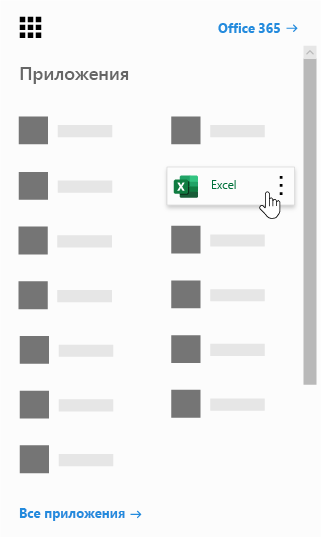 The app launcher with the Excel app highlighted