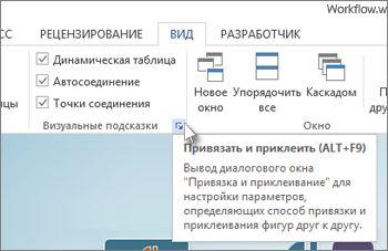 Кнопка вызова визуальных подсказок