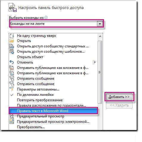 """Добавление кнопки """"Править текст в Microsoft Word"""" на панель быстрого запуска Publisher."""