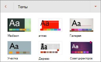 Темы для слайдов в PowerPoint для Android.