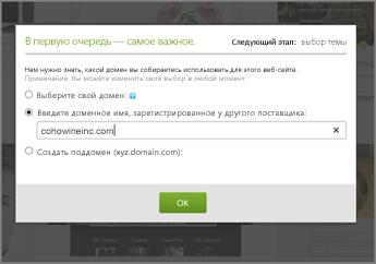 В окне First things first в GoDaddy введите домен, зарегистрированный в другом месте