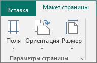 """Группа """"Параметры страницы"""" на вкладке """"Макет страницы""""."""