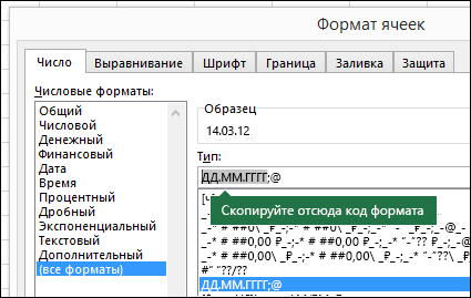 """Пример использования диалогового окна """"Формат"""" > """"Ячейки"""" > """"Число"""" > """"Другое"""" для получения строк формата."""