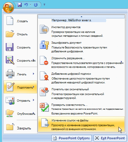 """Нажмите кнопку """"Office"""" выберите подготовить и выберите Изменить ссылки на файлы."""