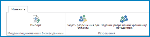 """Снимок экрана ленты """"Изменение"""" в службе Business Connectivity Services, на котором показаны кнопка импорта моделей подключения к бизнес-данным и параметры разрешений."""