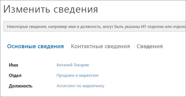 Снимок экрана: страница изменения сведений для пользователя в Yammer