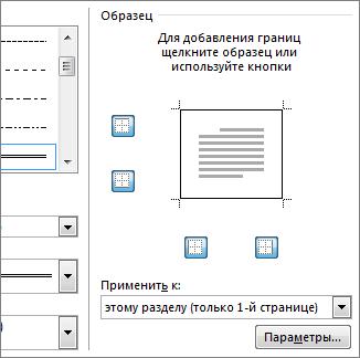 Поле предварительного просмотра отображает границы страницы