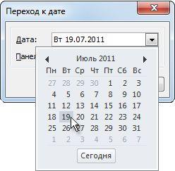 """Диалоговое окно """"Переход к дате"""" с календариком"""